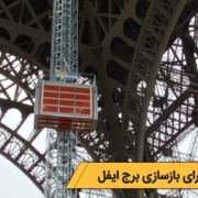 بازسازی برج ایفل با آسانسور آلیماک